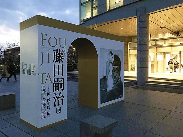 京都国立近代美術館・入口。今回もナイトミュージアムに参加。午後8時まで開館しています。
