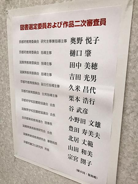 選定委員、二次審査員の肩書と名前を掲示したポスター。