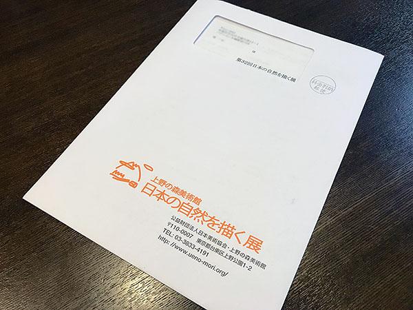 金曜日の夜遅くに帰宅すると上野の森美術館から1通の封筒が届いていました。