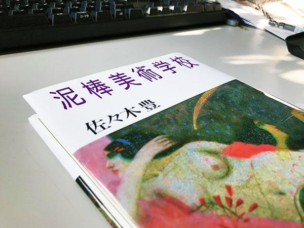 佐々木豊氏の美しい作品が表紙を飾っています。本書の中にも作品のカラーグラビアが多数。