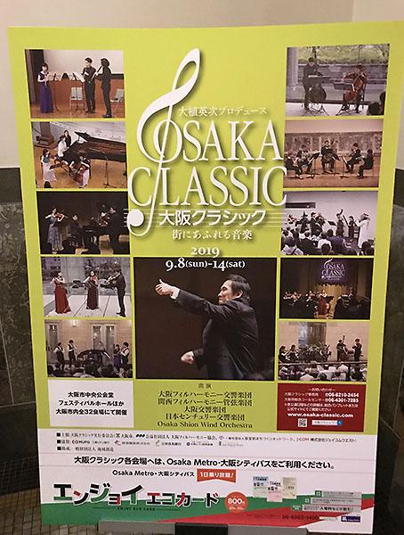 今年の大阪クラシックのポスター。9月8日~14日開催。