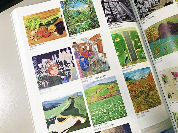 出展作品の数が多く写真は小さいのですが、確かに自分の作品が載っていることを確認。
