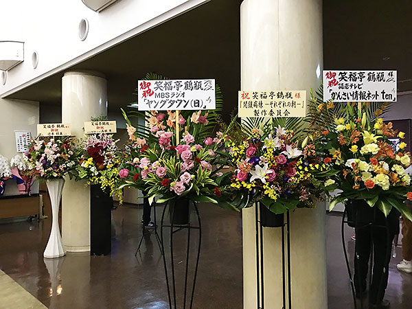 お祝いの花を見ると今でも関西のラジオ・テレビ局などと親交が深いことがわかります。