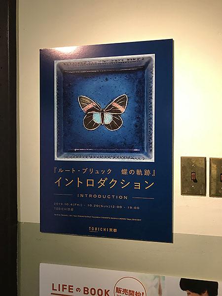 ルート・ブリュック「蝶」にまつわる作品展が開催されていました。
