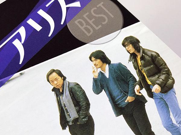 アリスのベストアルバムのジャケット。中央のジャケットを着た男性が堀内孝雄さん。
