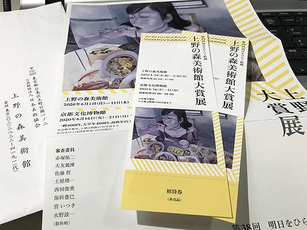 上野の森美術館から届いた手紙には「上野の森美術館大賞展」の招待券が入っていました。