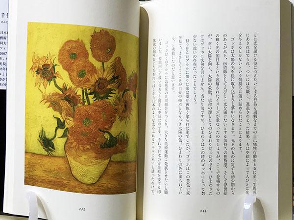 各章に1点、エピソードにまつわる作品の画像が添えられておりそれを見るだけでも楽しい。