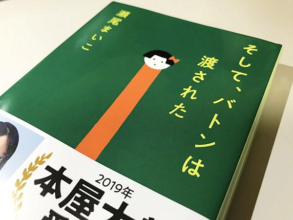 意味がよくわからない表紙なのですが(ごめん)、表紙に惹かれて衝動買いした本です。