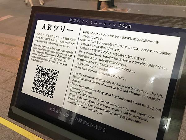 看板に表示されているQRコードをスマフォのカメラで読み込みイルミネーションにかざす。