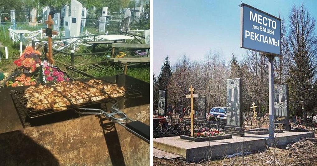 Кладбищенские традиции, граничащие с человеческим сумасшествием