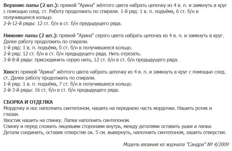 podushka-ziac-3