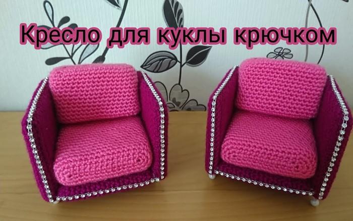 Вязаное кресло для куклы. Мастер-класс