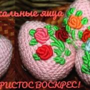 Вязаное пасхальное яйцо. Крючком