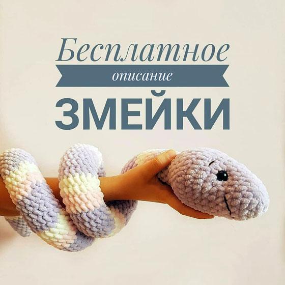 Вязаная крючком змея. Мастер-класс