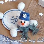 Новогодний сувенир Салфетка-снеговик