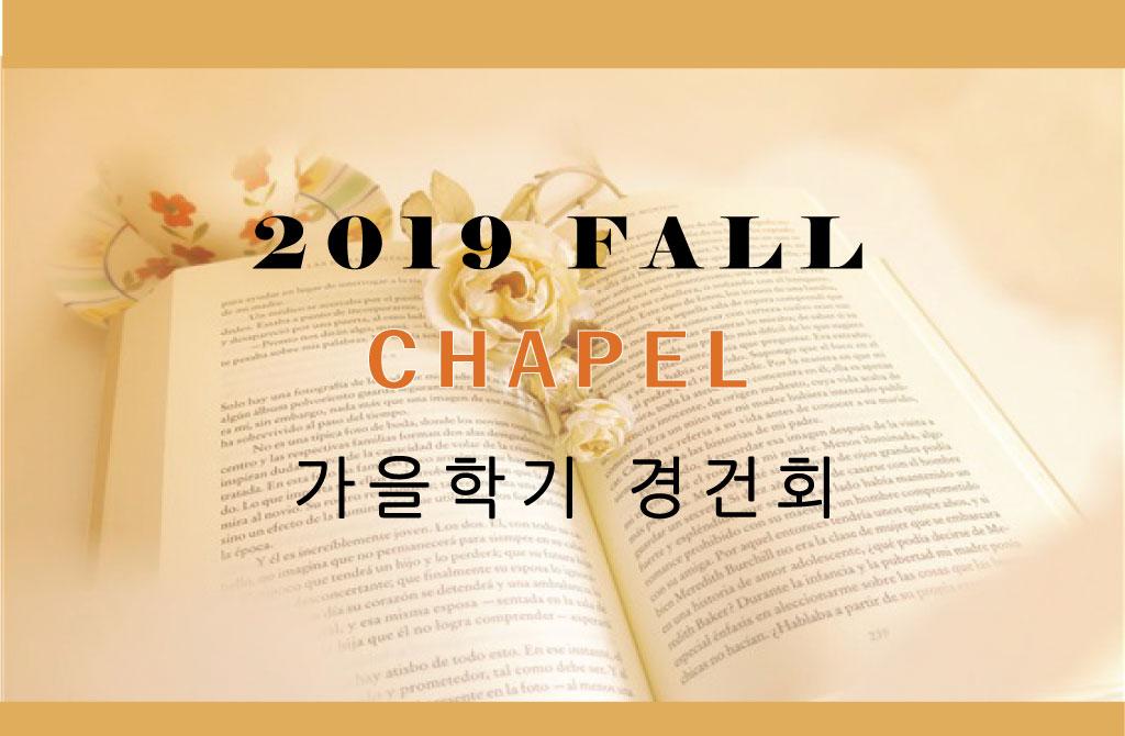 2019 Fall 경건회