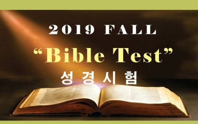 2019 Fall Bible Test