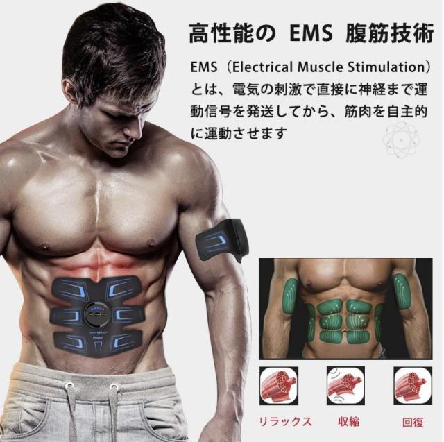 EMS腹筋ベルト