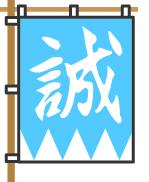 新選組の旗
