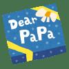 父の日のプレゼントは何がいい?定番品とおすすめは?