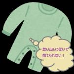 子供服を処分するタイミングと捨てられない場合の保管方法は?