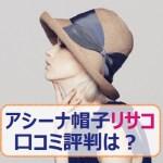 アシーナニューヨーク帽子リサコの口コミ評判と楽天おすすめは?
