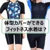 フィットネス水着女性用ランキングで人気と体型カバーでおすすめは?