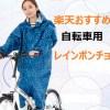 自転車用レインコート レディースポンチョ楽天おすすめは?