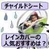 自転車子供乗せチャイルドシートレインカバー前用で人気おすすめは?