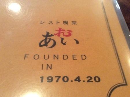 1970年創業あおい.jpg