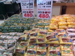 こんにゃくパーク麺類.JPG
