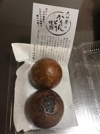 菊川献上菓舗大竹屋