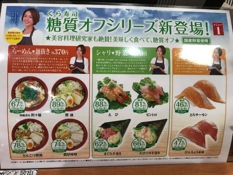 くら寿司前橋低糖質ネタメニュー調査