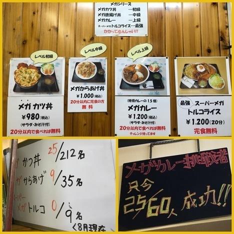 長崎えきまえ食堂チャレンジメニュー成功率表示