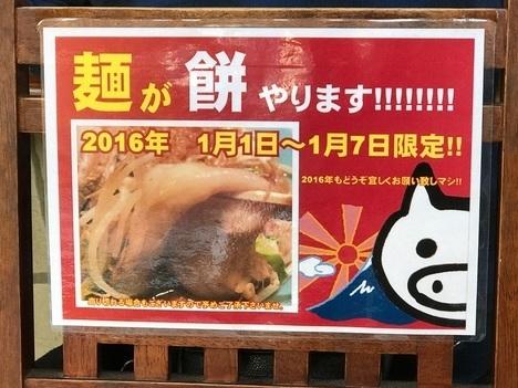 立川マシマシ足利ひーひー麺の限定餅メニュー