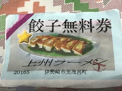 上州ラーメン餃子無料券