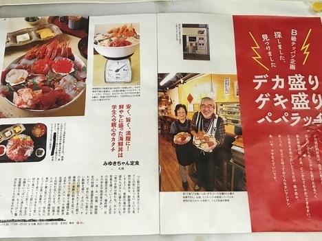 みゆきちゃん定食紹介記事
