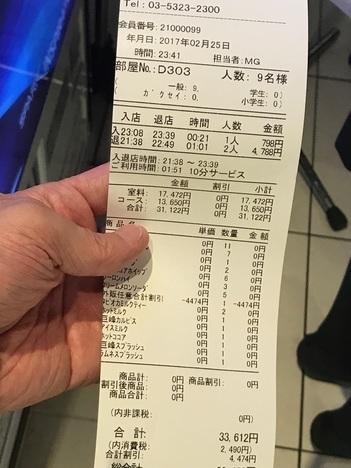 西新宿カラオケマック大食いオフ会ソフトクリーム食べ放題