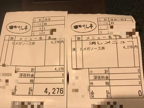 長野上田かりん亭チャレンジメニューメガかつ丼会計
