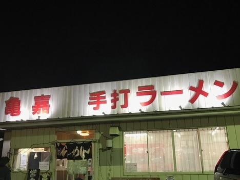 佐野ラーメン亀嘉特注ジャンボジャンボラーメン外観