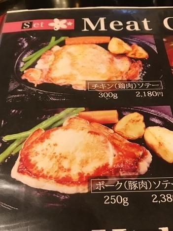 宇都宮ステーキいづつや食べ放題バイキングメニュー