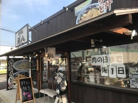肉汁うどん利八29の日イベント肉マシ無料麺特盛り水戸