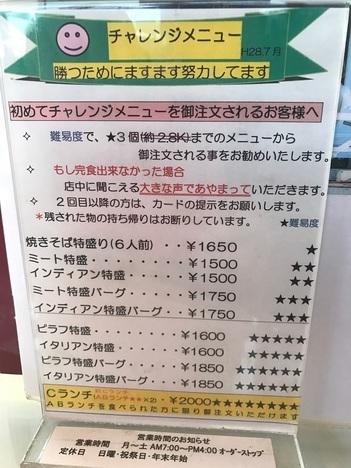 名古屋カフェテラスダッカデカ盛り特盛り焼きそばメニュー