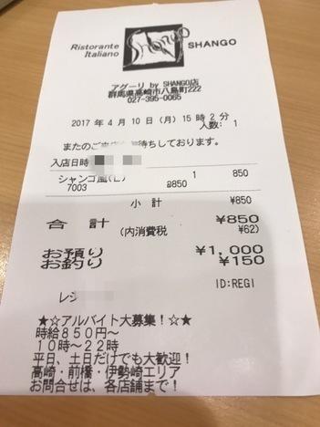 高崎パスタ老舗シャンゴスパゲティ会計レシート