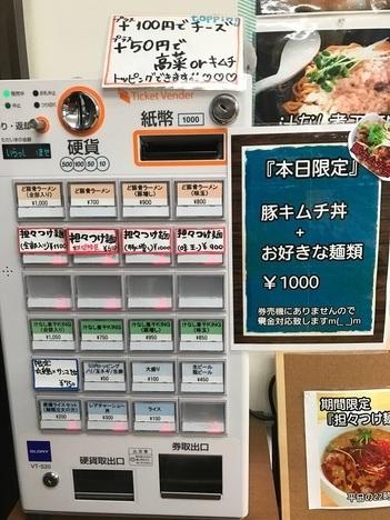 太田二郎系ラーメン宮二郎大盛りラーメンマシマシ券売機