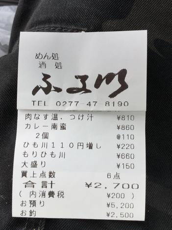 桐生ふる川ひもかわ会計レシート