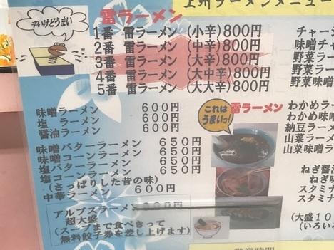 伊勢崎上州ラーメン雷4番アルプスラーメン