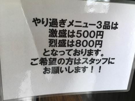 新潟デカ盛り嚆矢居合わせ大食いオフ会