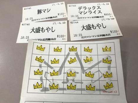 立川マシマシ足利店会員カードと食券
