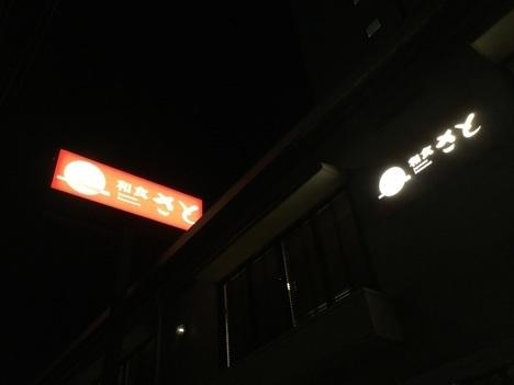 和食さと西大島店外観